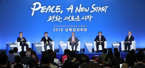 26일 비핵화·평화 정착 및 남북관계 발전 주제로 1차 전문가 설명회가 열리는 모습 = 뉴시스