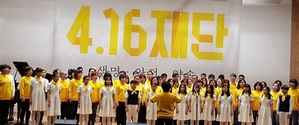 세월호 유가족으로 구성된 4.16합창단이 공연을 하고 있다.