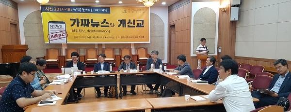 가짜뉴스와 개신교 토론회