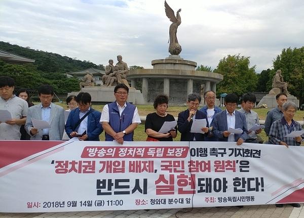 방송독립시민행동 청와대 앞 기자회견