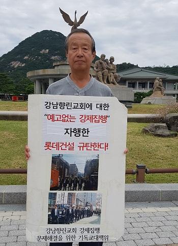 김동한 강남향린교회 장로