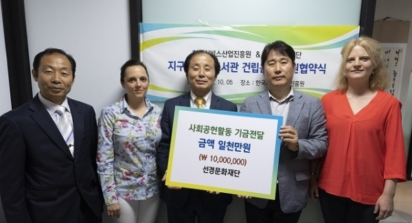 사진 = 선경문화재단 제공