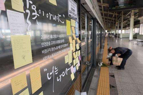 2016년 5월 스크린도어 보수 중 사망한 김모군을 추모하는 서울 지하철 2호선 구의역 9-4번 승강장(사진=뉴시스)