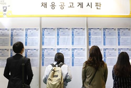 2018 정보보호 취업박람회 채용공고 게시판(사진=뉴시스)