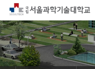 서울과기대 홈페이지 갈무리