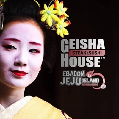 친일 논란을 불러일으킨 '게이샤 하우스'의 광고