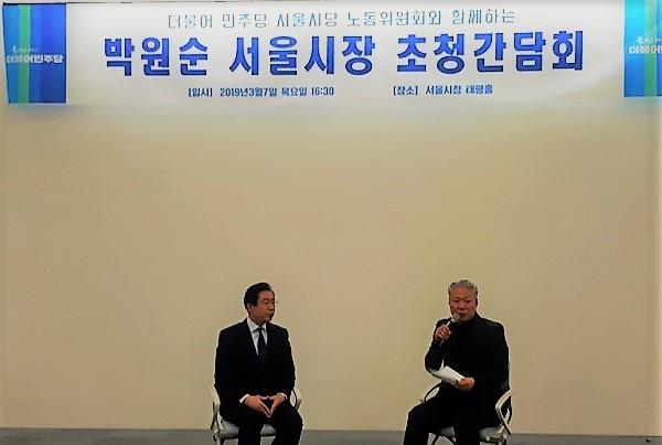 박원순 서울시장(좌)과 이우건 서울시당 노동위원장(우)