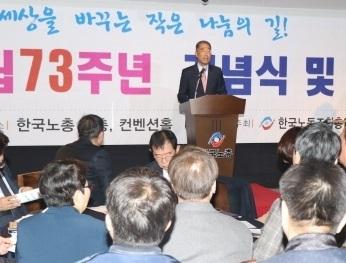 기념사를 하고 있는 김주영 한국노총위원장이다.