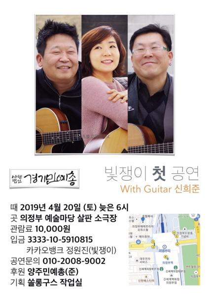 어쿠스틱 3인조 밴드 '빛쟁이' 공연 포스터. (사진제공=쏠롱구스 작업실)