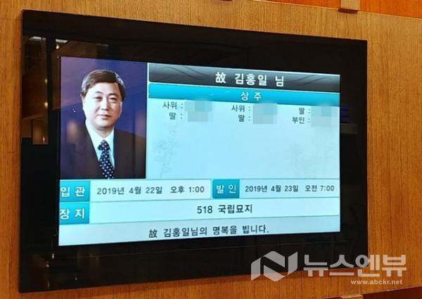 서울 서대문구 신촌세브란스병원 장례식장에 김홍일 전 의원의 빈소가 마련돼 있다.