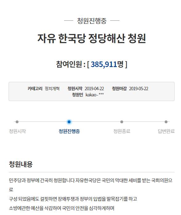청와대 자유한국당 해산 청원 (관련 화면 캡처)