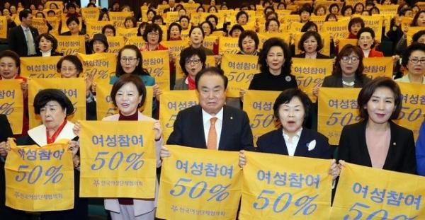 .8 세계여성의 날 기념행사에서 문희상 국회의장, 나경원 자유한국당 원내대표, 진선미 여성가족부 장관, 최금숙 한국여성단체협의회장 등 참석자들이 '여성 참여 50%'라고 쓴 스카프를 들고 퍼포먼스를 하고 있다 (사진=뉴시스)