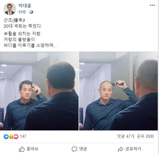 삭발을 알리는 박대출 의원 페이스북 (관렪화면 캡처)