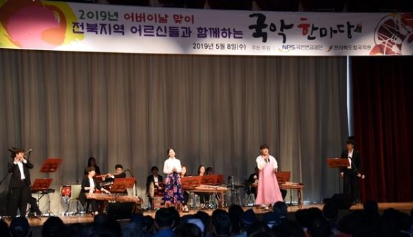 국민연금공단은 전북도립국악원과 함께 공단 본부 온누리홀(전주시 덕진구)에서 어버이날을 기념해 '국악한마당' 공연을 개최했다./ 사진 = 국민연금공단 제공