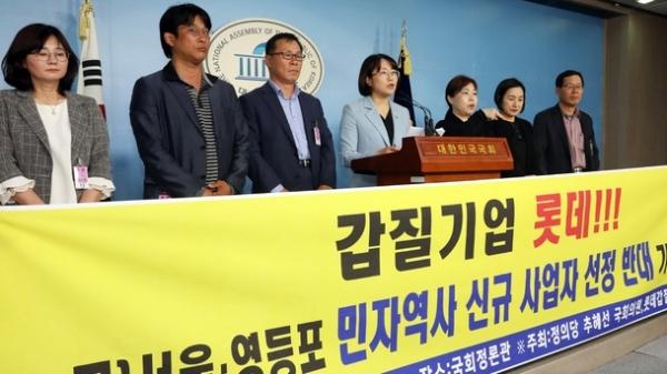 추혜선 의원·롯데갑질피해자 정론관 기자회견 / 사진=뉴시스