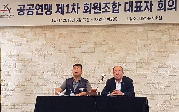 공공연맹 황병관 위원장(우)과 류기섭 수석부위원장이다.