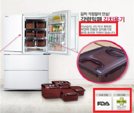 LG전자의 김치냉장고 용기 광고 / 공정거래위원회 제공