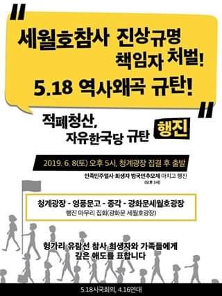 세월호 참사 진상규명 책임자 처벌, 518 역사왜곡 규탄 행진 포스터