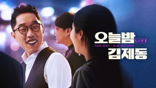 오늘밤 김제동 / 자료 KBS