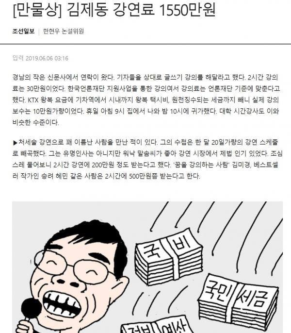 방송인 김제동을 비판한 조선일보 [만물상] 캡처