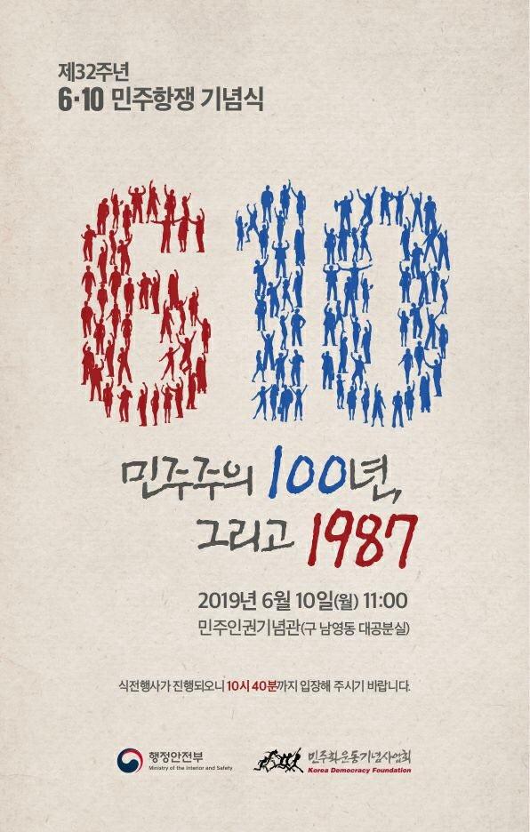 제32회 610 민주항쟁 기념식 포스터
