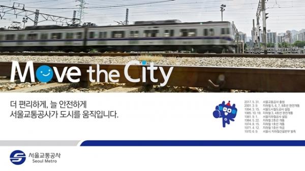 서울교통공사 홈페이지