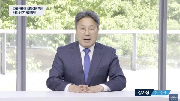 자유한국당, 더불어민주당 해사 청원에 답변하는 강기정 정무수석 / 관련 화면 캡처