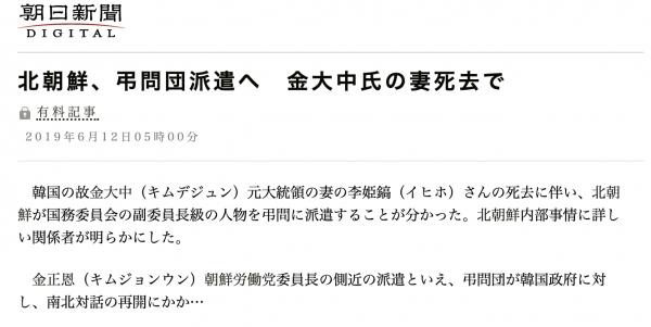 아시히신문 2019년 6월 12일 보도 / 관련화면 캡처