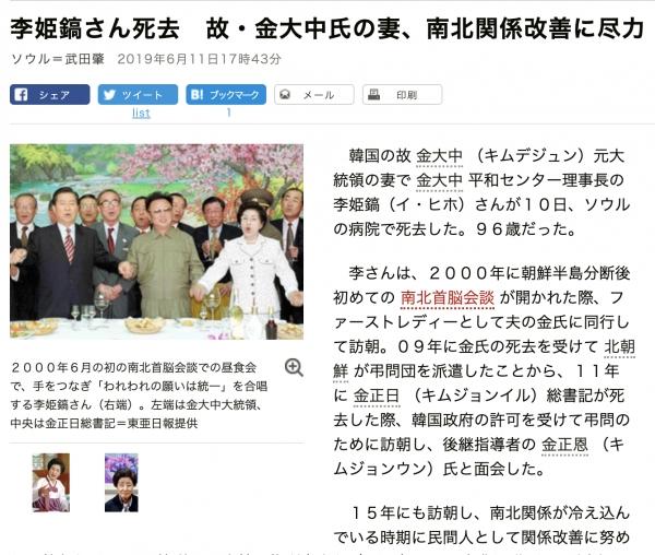 아사히신문 2019년 6월 11일 보도 / 관련화면 캡처