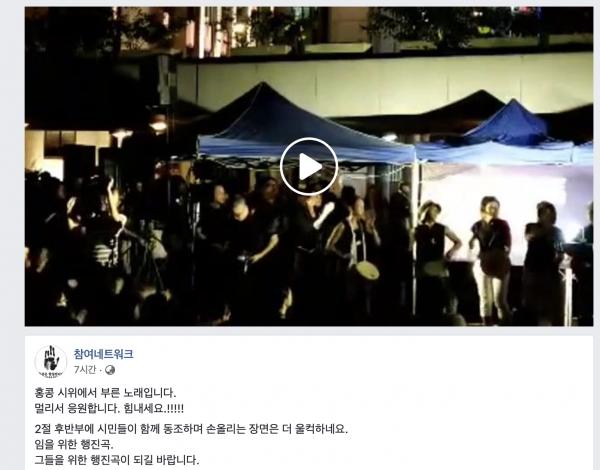 참여네트워크 페이스북 화면 캡처
