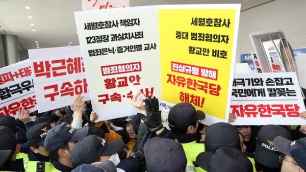 지난 2월 고양 킨텍스에서 열린 자유한국당 제3차 전당대회장 앞에서 대학생들과 노동자들이 경찰과 대치하고 있다. / 사진 뉴시스