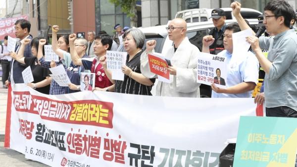 노동·시민단체들의 황교안 자유한국당 대표 '외국인 노동자 차별' 규탄 기자회견 / 사진 뉴시스