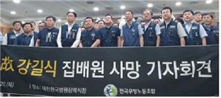 지난 20일 장례식장 앞 기자회견(우정노조)