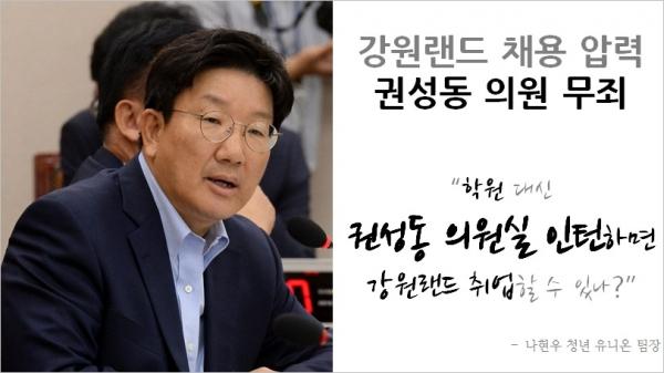 자유한국당 권성동 의원 / 사진 뉴시스