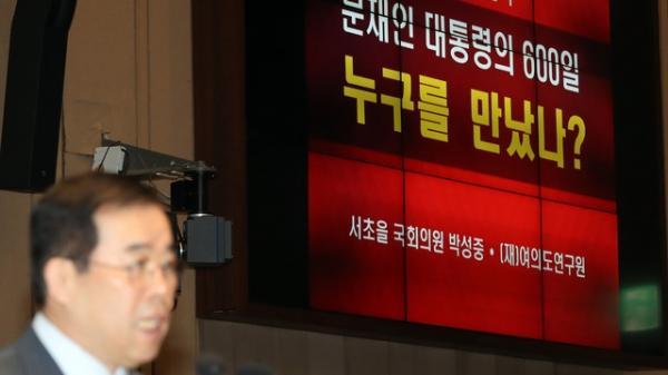 지난 1월 박성중 의원이 문재인 대통령의 일정을 분석해 '문재인 대통령의 600일 누구를 만났나?'를 주재로 자유한국당 의원총회에 자리에서 발표했다. 박성중 의원은 문재인 대통령 일정의 75%가 청와대라며 '방콕 대통령'이라고 폄훼하며 '박근혜 전 대통령과 동일하다'는 프레임을 씌우려 노력했다. 청와대는 대통령은 직무실이 '청와대'라고 해명이며 이같은 비난을 일축했다. / 사진 뉴시스