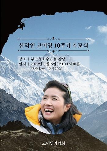 산악인 고미영 10주기 포스터