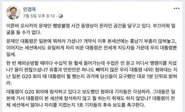 문재인 대통령를 비난하는 민경욱 대변인 페이스북 / 관련 화면 캡처