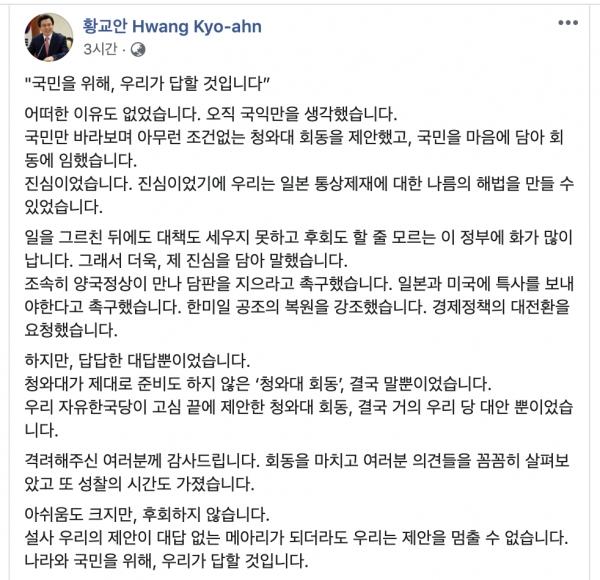 황교안 자유한국당 대표 페이스북 / 관련 화면 캡처
