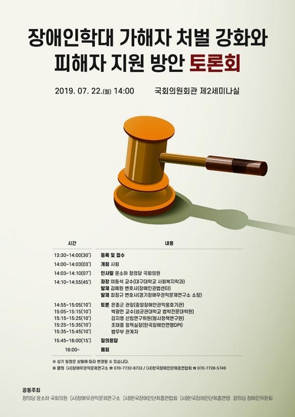 '장애인학대 가해자 처벌 강화, 피해자 지원방안' 토론회 포스터