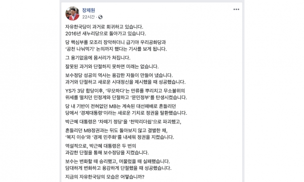자유한국당 장제원 의원 페이스북 / 관련화면 캡처