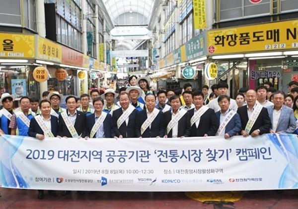 한국조폐공사는 대전지역 6개 공공기관과 함께 8일 대전 중구 중앙시장에서 '전통시장 찾기 캠페인'을 펼쳤다. / 사진 = 한국조폐공사 제공