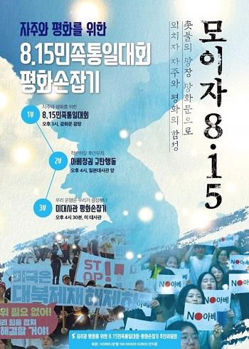 '모이자 8.15' 광복절 포스터