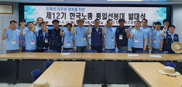 한국노총 통일선봉대 발대식