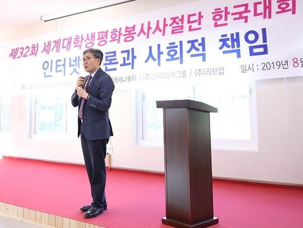 김철관 인기협회장이 WMU 한국대회 참가자 대상으로 언론관련 강연을 하고 있다.
