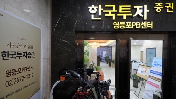 검찰이 조국 법무부 장관 후보자 사모펀드 관련 압수수색에 들어간 5일 오후 서울 영등포구 한국투자증권 영등포PB센터 앞에 취재진들이 몰려있다. / 사진 = 뉴시스