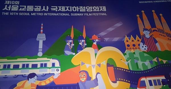 제10회 서울교통공사 국제지하철영화제