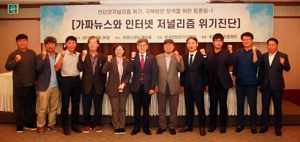 김철관 인터넷기자협회장과 발제자 토론자들이다.