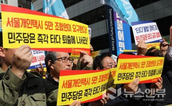 서울개인택시조합원들이 '타다'의 퇴출을 요구하고 있다.Ⓒ뉴시스