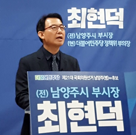 최현덕 예비후보가 2일 경기 남양주 선거사무실에서 기자회견을 하고 있다.