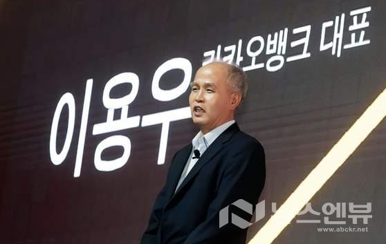 더불어민주당은 이용우 카카오뱅크 대표이사를 '영입인재'로 발표했다. Ⓒ더불어민주당